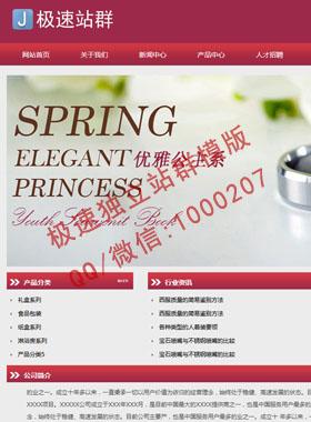 酒水,餐饮网站风格模版,红色大气网站模版,通用网站模版风格下载