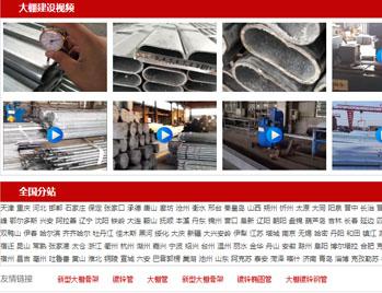 天津椭圆大棚管生产厂家百度360都收录了二万左右