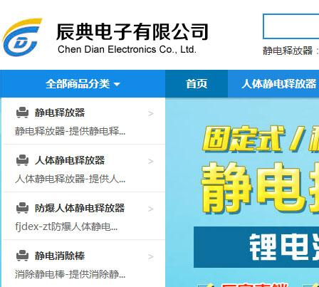 济南辰典电子有限公司(收录二十多万)