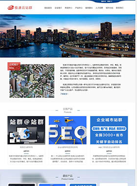 cms站群系统_城市分站系统_seo站群群_a063模版出售