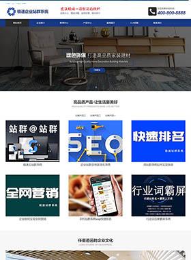 多城市分站系统_cms站群系统_seo站群群_a065模版出售