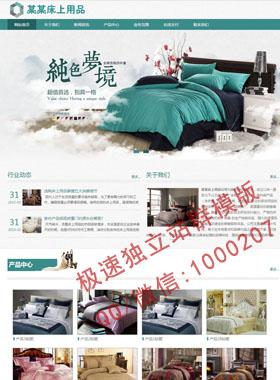 床上用品企业模版,精选企业独立站群系统,站群模版下载