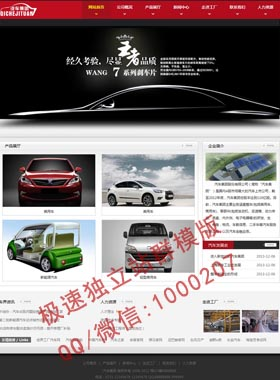 高端黑色汽车站群模版,适合汽车销售,汽车公司企业模版