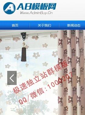 高端窗帘模版,布艺网站模版,免费站群模版下载,