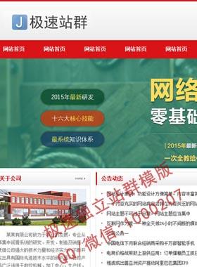 红色传统行业网络公司网站模版,网络工作室,企业通用网站风格,免费模版下载