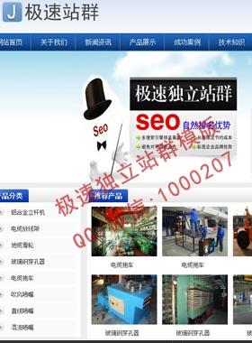 通用网站模版,企业站群模版下载,免费网站模版,站群关键字排名源码