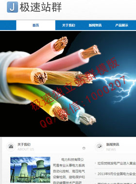 电览设备网站模版,电线,光览,电子设备网站站群模版,适用各种网站通用模版