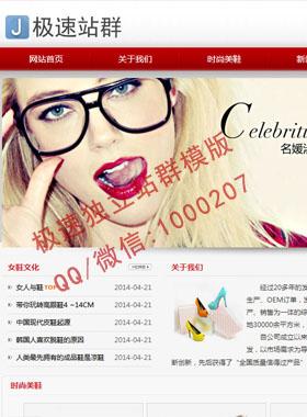 口红,化装品企业站群模版,独立站群模版,自助建站网站模版,适合百度排名