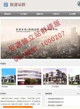 汽车贸易,房产公司,房产租赁公司企业站群模版,多模版网站站模版下载
