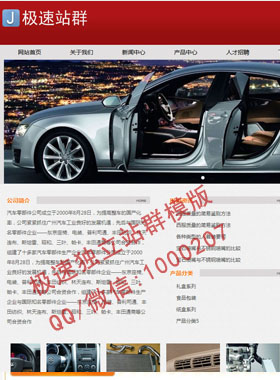 汽车公司,4S汽车店,通用汽车网站模版,快速百度排名,全国关键字排名