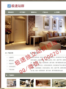 家居站群模版、衣柜网站模版,厨柜网站模版,家居企业站群源码