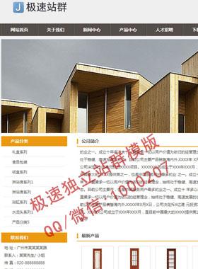 房屋设计模版,房屋租凭站群,建筑工程站群系统,企业站群源码下载