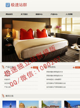 酒店宾馆站群系统,二级域名关键字排名系统,SEO站群系统,子目录站群系统源码