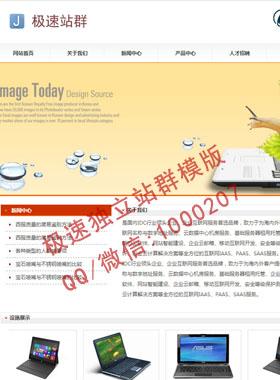 通用企业站群模版,电脑网站模版,办公设备网站模版.网络公司站群源码