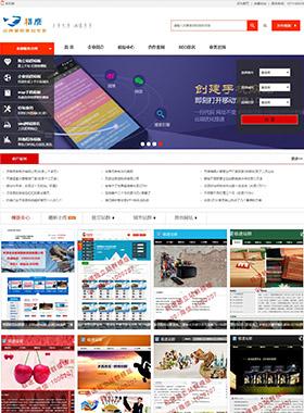 加盟网站模版